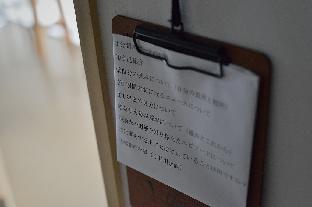 04/10(雨) – 会社経営(34歳)-1