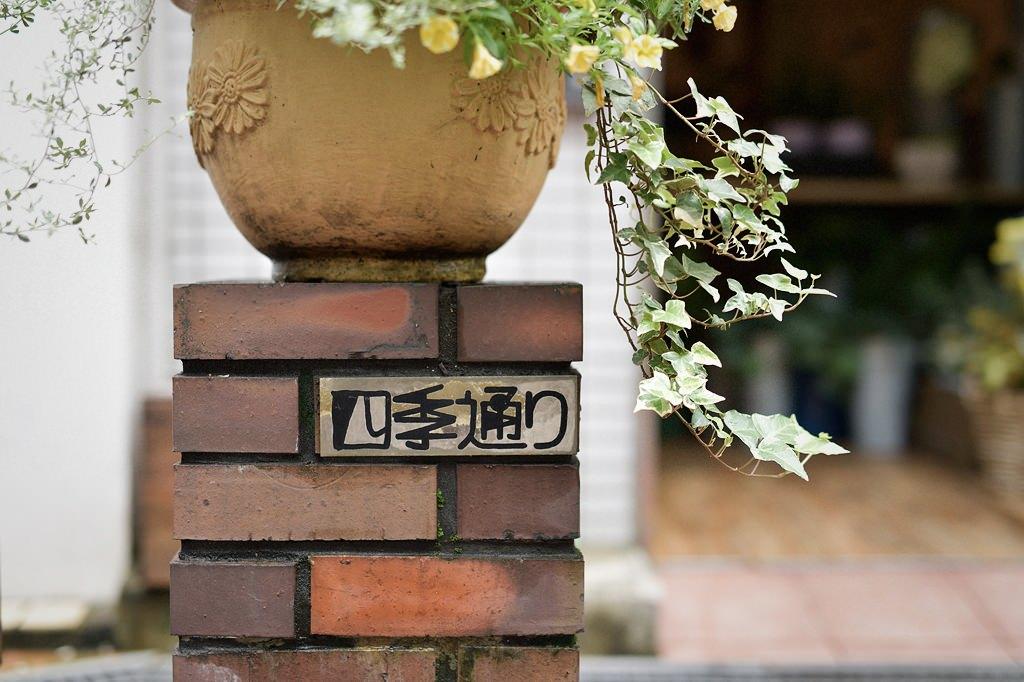 07/01(曇り) – 花屋オーナー