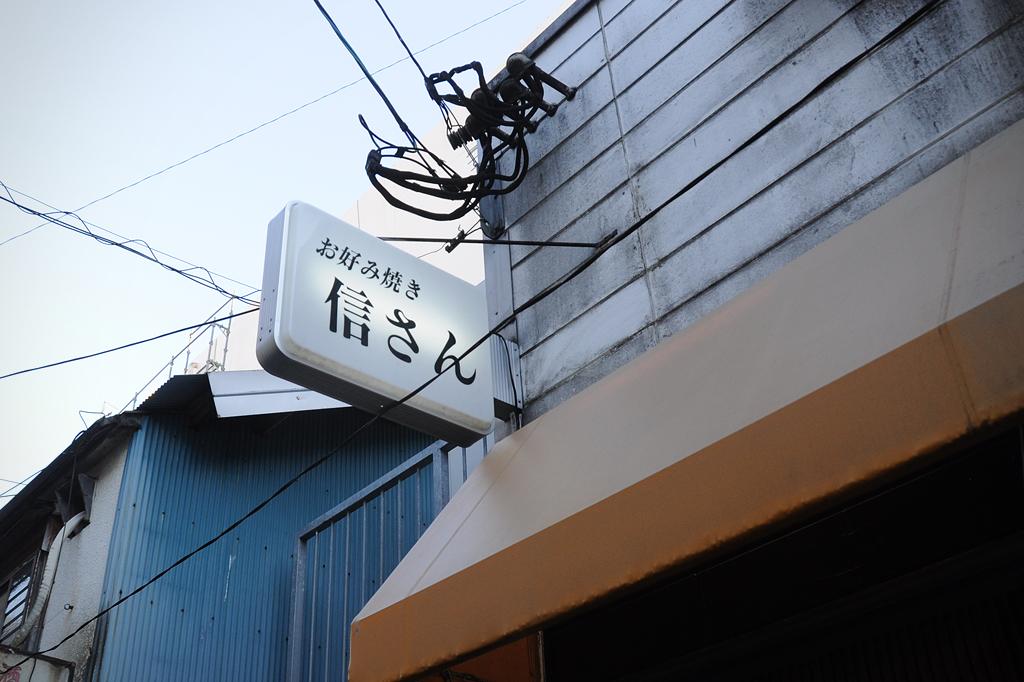 12/23(雨) – お好み焼き 信さん スタッフ (21歳)-05