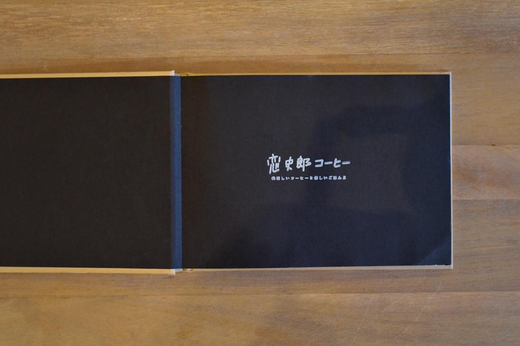 02/03(晴れ) – 恋史郎コーヒー オーナー (30歳)-9