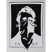 MOUNTAIN RESEARCH-DEMO GOODS 055 - Thoreau Patch (Small) - Black