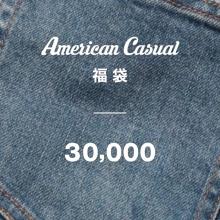 アメカジアイテム・7万→「3万円」2019年福袋