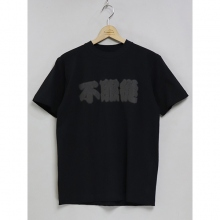 ....... RESEARCH | Disobey - 不服従 - Black